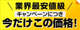 今ならキャンペーンで総額5万円割引中