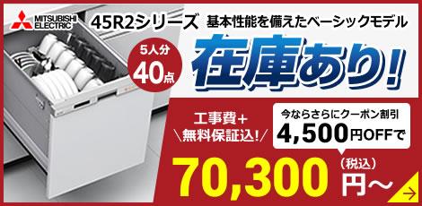 三菱在庫あり45R2Sシリーズ