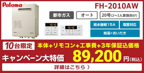FH-2010AW