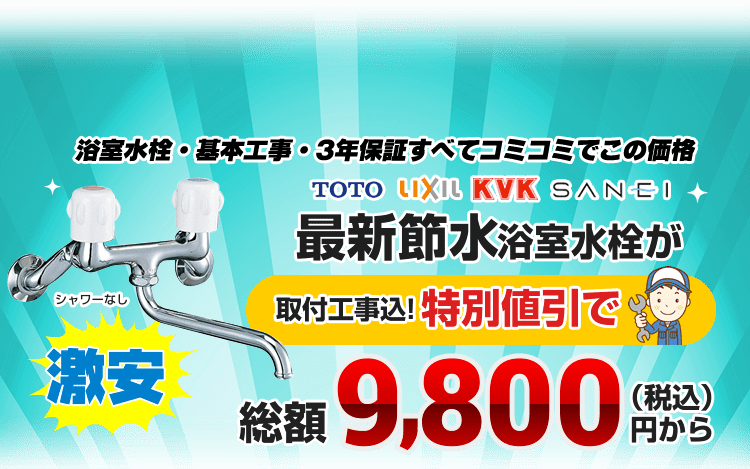 リフォームキャンペーン 浴室水栓・基本工事・3年保証すべてコミコミでこの価格