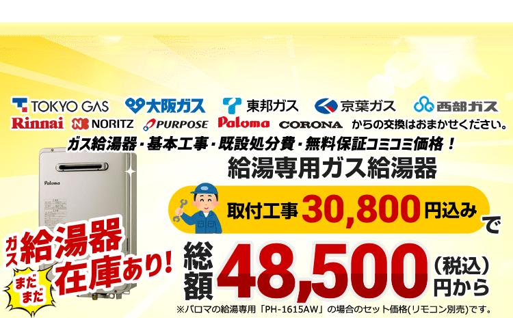 器 コロナ ガス 給湯 コロナ エコキュートの交換価格