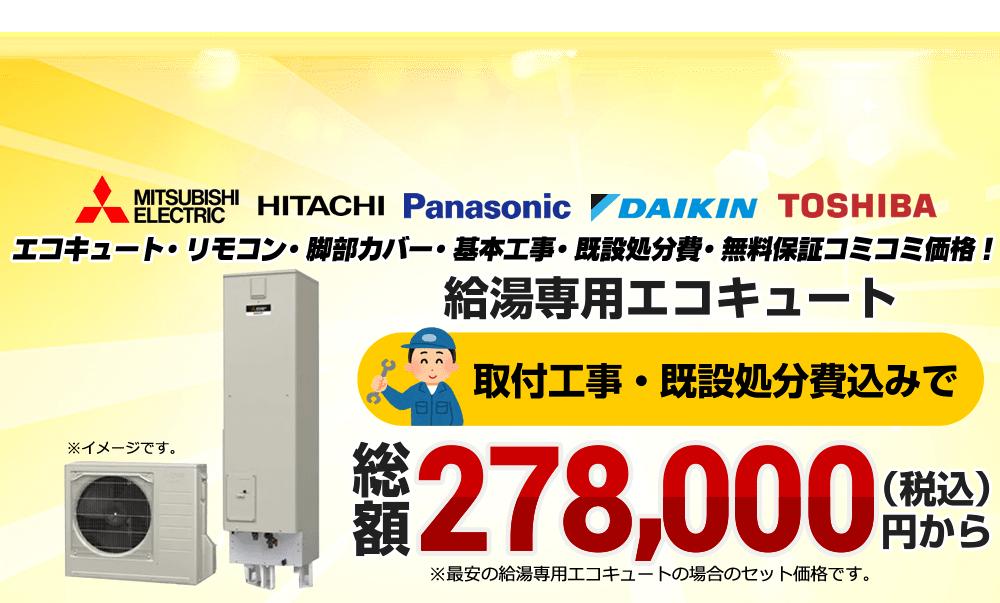 リフォームキャンペーン エコキュート・リモコン・脚部カバー・基本工事・3年保証すべてコミコミでこの価格