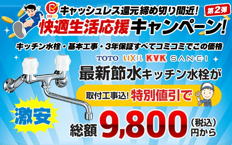 増税後もお得なチャンス!キッチン水栓・基本工事・3年保証すべてコミコミでこの価格