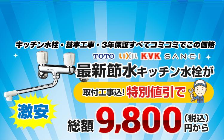 リフォームキャンペーン キッチン水栓・基本工事・3年保証すべてコミコミでこの価格