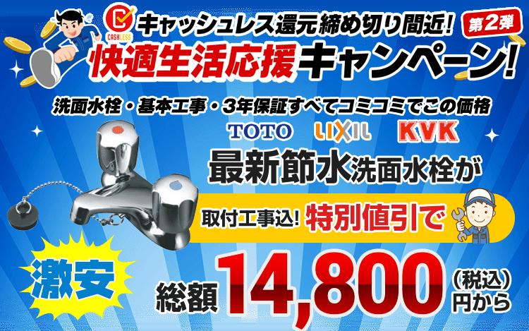 増税後もお得なチャンス!洗面水栓・基本工事・3年保証すべてコミコミでこの価格