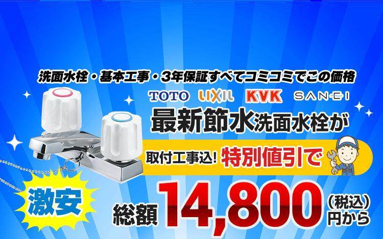 リフォームキャンペーン 洗面水栓・基本工事・3年保証すべてコミコミでこの価格