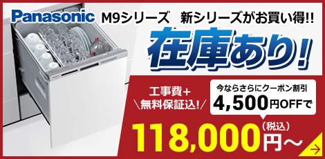 M9シリーズ