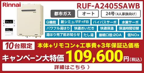 RUF-A2405SAWB