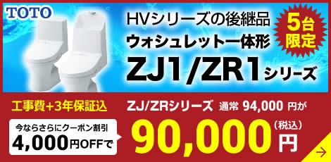 ZJ1/ZR1シリーズ