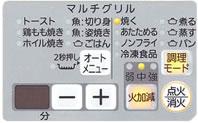 光る操作ボタン