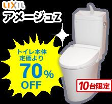 リクシル アメージュZフチレス トイレ本体定価より69%OFF