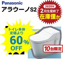 panasonicアラウーノS2 トイレ本体定価より50%OFF