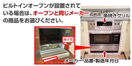 コンロ下のオーブンに関する注意