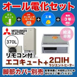 Aシリーズ エコキュート 三菱
