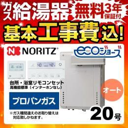 BSET-N0-057-L-LPG-20A