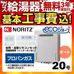BSET-N0-057-PS-LPG-20A