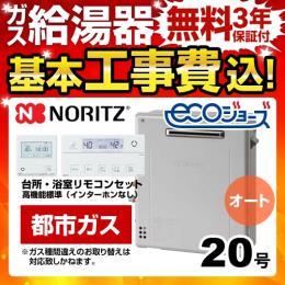 ノーリツ ガス給湯器