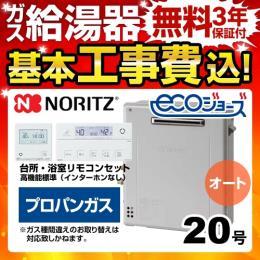 BSET-N0-057R-LPG-20A