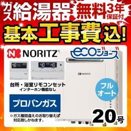 BSET-N0-062-LPG-20A