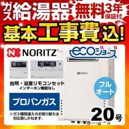 BSET-N0-062-PS-LPG-20A