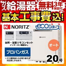 BSET-N0-063-LPG-20A