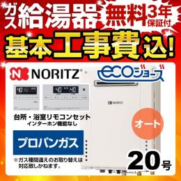 BSET-N0-063-PS-LPG-20A