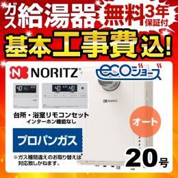 BSET-N0-063-T-LPG-20A