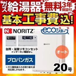 BSET-N0-063-TB-LPG-20A