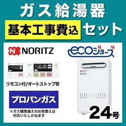 BSET-N4-035-LPG-20A