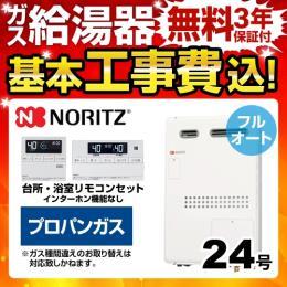 BSET-N4-040-3H-LPG-20A