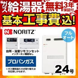 BSET-N4-040-LPG-20A