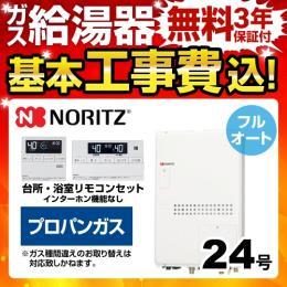 BSET-N4-040-TB-LPG-20A