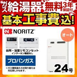 BSET-N4-048-LPG-20A