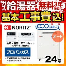 BSET-N4-052-LPG-20A