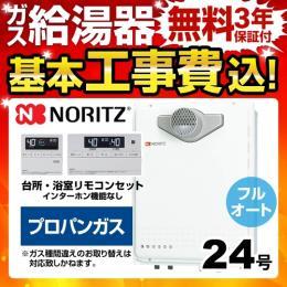 BSET-N4-054-TF-LPG-20A