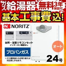 BSET-N4-055-TF-LPG-20A