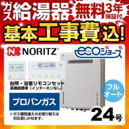 BSET-N4-056-PS-LPG-20A