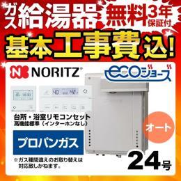 BSET-N4-057-L-LPG-20A