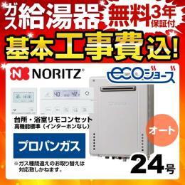 BSET-N4-057-LPG-20A