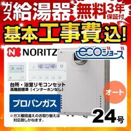 BSET-N4-057-T-LPG-20A
