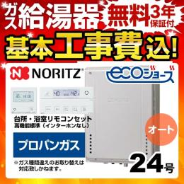 BSET-N4-057-TB-LPG-20A