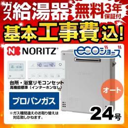 BSET-N4-057R-LPG-20A
