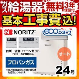 BSET-N4-063-L-LPG-20A