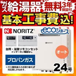 BSET-N4-063-LPG-20A