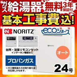 BSET-N4-063R-LPG-20A