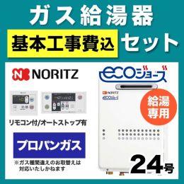 BSET-N4-43-LPG-20A