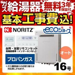 BSET-N6-057-PS-LPG-15A