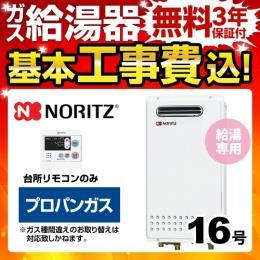 BSET-N6-058-LPG-15A