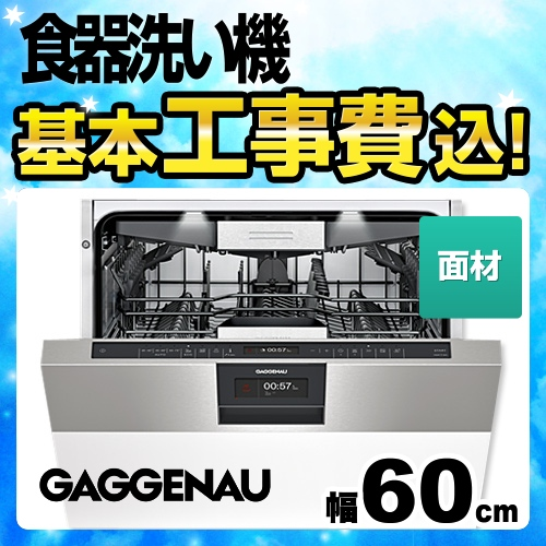 GAGGENAU ビルトイン 食器洗い機・食洗機
