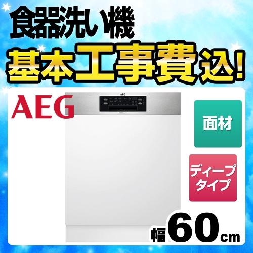 AEG ビルトイン 食器洗い機・食洗機